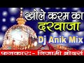 Khole karam ka darwaja mera khowja Dj anik mix || khole karam ka Dj anik mox video download