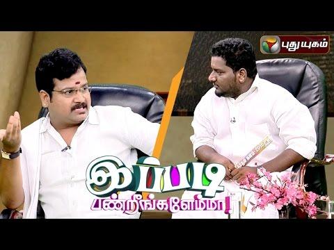 Ippadi-Panreengale-Ma-03-04-2016-Puthuyugam-TV
