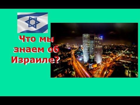 Немного об Израиле. Хайтек. Медицина.Туризм.Религия.Спорт.Военная промышленность видео