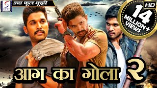 Aag Ka Gola 2  Dubbed Hindi Movies 2016 Full Movie HD L Allu Arjun Hansika Motwani Pradeep Rawat