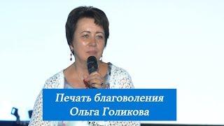 Печать благоволения. Ольга Голикова. 5 августа 2018 года