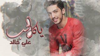 اغاني طرب MP3 يا كِل الحُب - علي خالد (2020) Ali khalid - yaa kell al7ob تحميل MP3