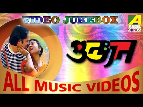 Gunjan | গুঞ্জন | Bengali Movie Video Songs | Video Jukebox | Debashree Roy, Farooq Shaikh