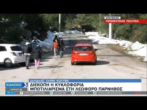 Διακοπή κυκλοφορίας λόγω μποτιλιαρίσματος στην Πάρνηθα | 21/2/21 | ΕΡΤ