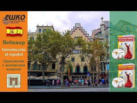 Испанский язык. Знакомство с испанским языком! |  Introducción al español!