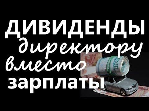 ДИВИДЕНДЫ вместо ЗАРПЛАТЫ директору ООО