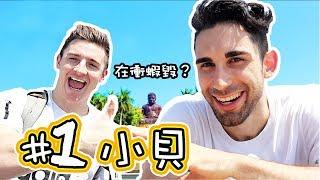 「老外衝蝦毀」 美國Youtuber小貝的一天🤫🙈🤔24歲米漿男孩在台灣定居的原因是..?