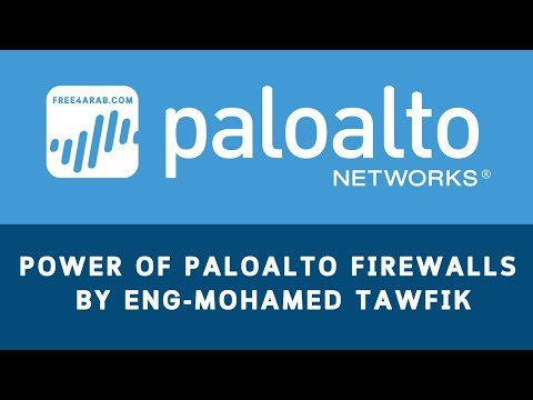 ‪Power of PaloAlto Firewalls By Eng-Mohamed Tawfik | Arabic‬‏