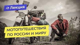 Анатолий Чернявский про мотопутешествия по России и миру