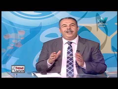 جيولوجيا 3 ثانوي حلقة 38 ( أسئلة مراجعة متنوعة ) أ هشام درويش أ محمد الورداني 24-05-2019