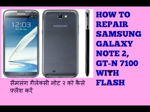 HOW TO REPAIR SAMSUNG GALAXY NOTE 2 GT-N 7100 WITH FLASH - Eshan