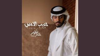 حبيب الامس تحميل MP3