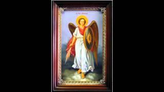 РЕДКАЯ МОЛИТВА АРХАНГЕЛУ БОЖЬЕМУ МИХАИЛУ - приятный женский голос