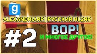 AlexandriaRP | Русский HL2RP #2 ВОР И МНОГОЕ ДРУГОЕ / Garry