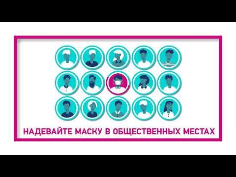 Роспотребнадзор – Профилактика гриппа, ОРВИ и коронавирусной инфекции