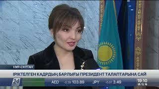 Президенттік жастар кадрлық резерві: кандидаттардың көшбасшылық қабілетіне мән берілді