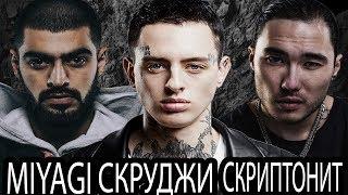 Американцы Слушают Русскую Музыку #25 MIYAGI, PHARAOH, СКРУДЖИ, СКРИПТОНИТ, L