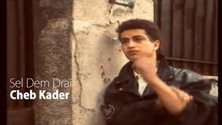 Cheb Kader - Sel Dem Drai (clip) 1988   Chaîne officielle vérifiée du vrai Cheb Kader تحميل MP3