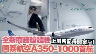 《飛行體驗EP24》國泰航空A350-1000首航.上|全新商務艙體驗|Cathay Pacific New Business Class Review【我是老爸】