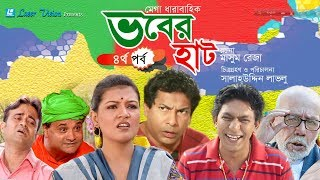Vober Hat (ভবের হাট) | Bangla Natok | Part- 4 | Mosharraf Karim, Chanchal Chowdhury
