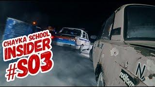 Chayka school на подиуме bitlook snow drift / Chayka School Insider #S03