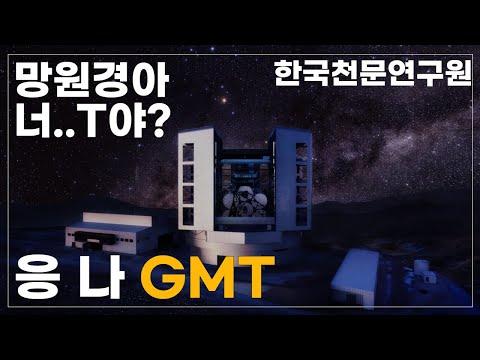 거대마젤란망원경(GMT)