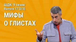 Мифы о глистах - Доктор Комаровский