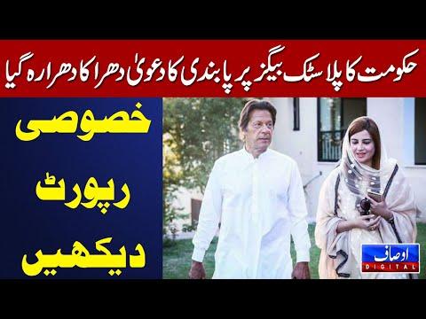 رانا فرخ سعید کی اسلام آباد میں شاپنگ بیگ سے متعلق خصوصی رپورٹ
