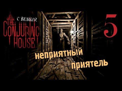 The Conjuring House ♦ Прохождение ♦ Серия 5