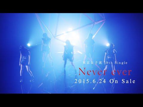 『Never ever』 フルPV (東京女子流 #TGSJP )