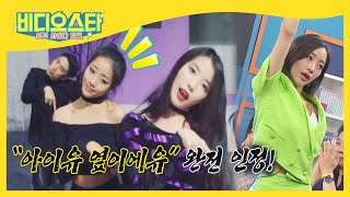 Video Star EP253