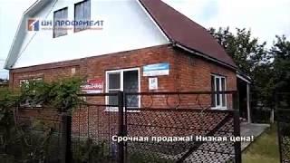 Купить дом в Краснодаре недорого!