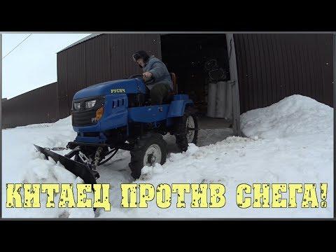 Китаец против снега / Цепи на трактор / Отвал снегоуборочный на минитрактор / Первый выезд