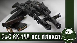 Обзор GK-74M G&G (старая линейка). Худший калаш в истории?! Сравнение с боевым АК-74М.