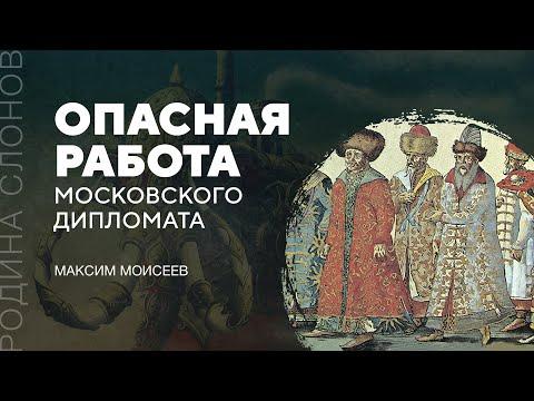 Опасная работа московского дипломата. Максим Моисеев. Родина слонов № 217