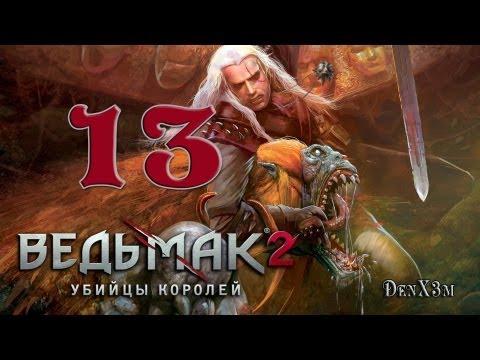 Ведьмак 2: Убийцы Королей #13 Прохождение (Договор)