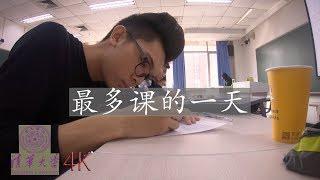【Vlog 18】清华大学最多课的一天! | 和我一起在清华上课吧! | 天猫超市 | 有字幕 4K视频