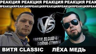 Лёха Медь, Витя CLassic реакция Oxxxymiron,  Смоки Мо. VERSUS Fresh Blood 4: отбор заявок.