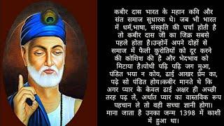 Sant Kabir Das Jayanti 2020| संत कबीर दास का जीवन परिचय - Download this Video in MP3, M4A, WEBM, MP4, 3GP