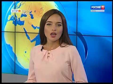 Выпуск «Вести-Иркутск» 29.06.2018 (06:35)