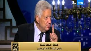 مرتضى منصور وخناقة وتراشق بالألفاظ مع محمد شبانة
