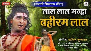 Lal Lal Manha Bahiram Lal (Ahirani) - YouTube
