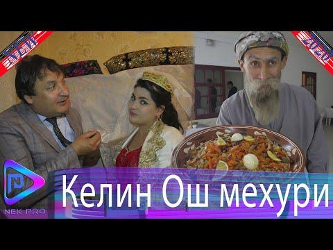 Махфилоро - Келин ош мехури