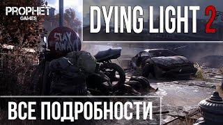 Dying Light 2. Все подробности новой игры. Дата выхода