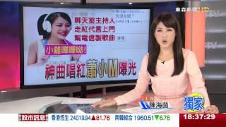 [東森新聞HD]是誰?「小雞嗶嗶」暴紅 專訪網路主播蕭小M