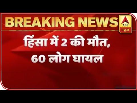 Bengaluru: 2 Die After Violence Erupts Over A Facebook Post | ABP News