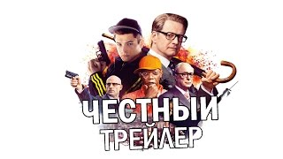 Честный трейлер - Kingsman: секретная служба / Honest Trailers - Kingsman: The Secret Service