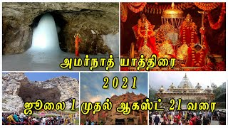 Amarnath Yatra 2021 Flight and Helicopter Trip Packages From Chennai, Tamilnadu : Yathirai.com