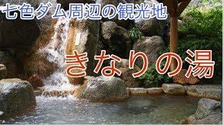 七色ダム周辺の観光 きなりの湯 Go!Go!NBC!
