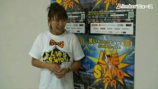 「LIVESTAND2010」稲垣早希メッセージ
